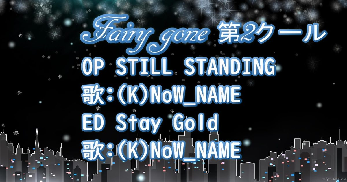 fairy gone第2クール